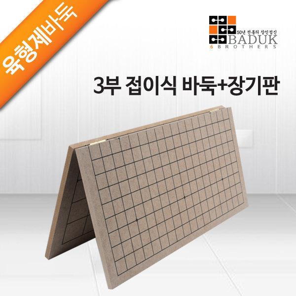 노마진 육형제 바둑+장기판+바둑알+장기알 풀세트 상품이미지