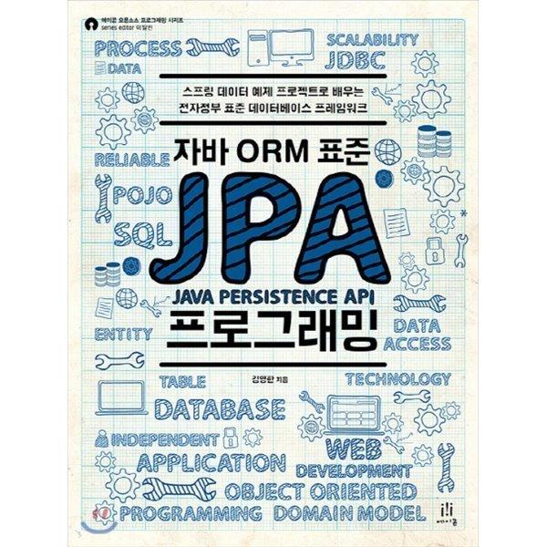 자바 ORM 표준 JPA 프로그래밍 : 스프링 데이터 예제 프로젝트로 배우는 전자정부 표준 데이터베이스 프레임워크  김영한 상품이미지