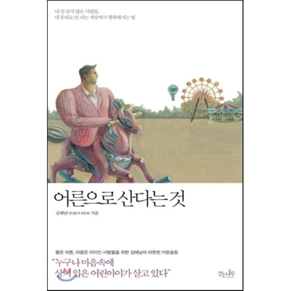 (중고)어른으로 산다는 것 : 플러스 에디션  김혜남 상품이미지