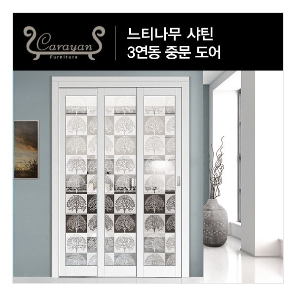 느티나무 샤틴 3연동 중문 1500mm까지 무료시공 상품이미지