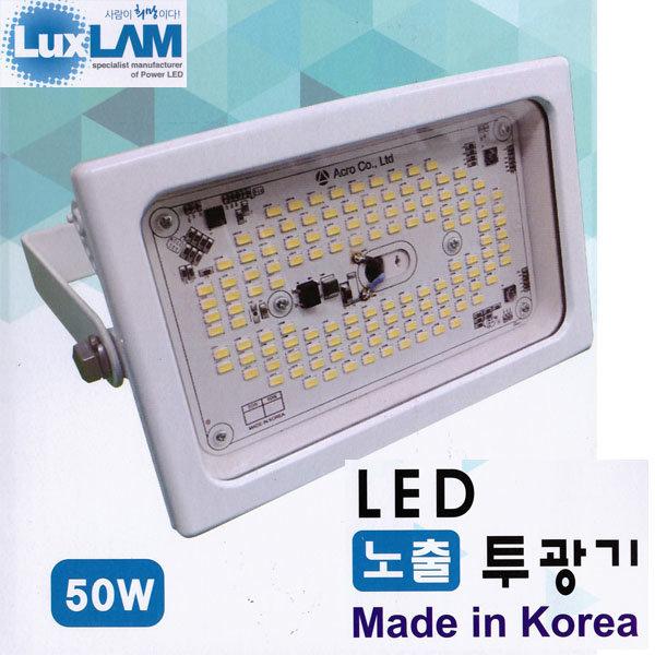 아크로/노출투광기/LED투광기/간판등/사각투광기/50W 상품이미지