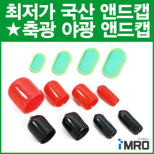 OPM 축광 연질 PVC 앤드캡
