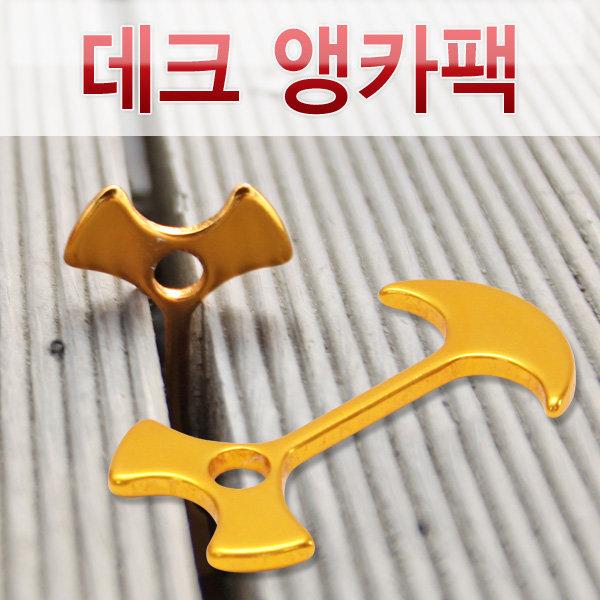 캠핑용 앵카팩/앵커팩/데크팩/텐트팩/스토퍼/캠핑용품 상품이미지