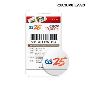 [GS25](GS25) 모바일금액권 1만원/ 컬쳐캐쉬충전불가