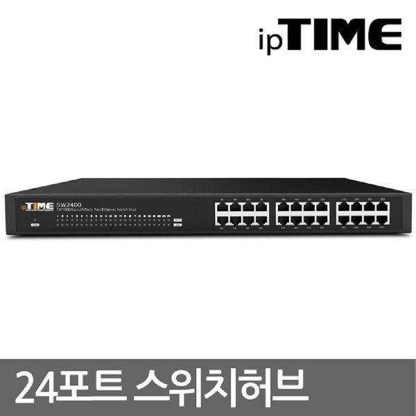 .EFM ipTIME SW2400 24포트 스위치허브 상품이미지
