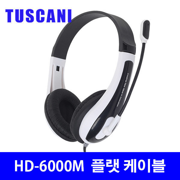 HD-6000M 블랙 / 플랫케이블 / 어학용 / 어린이헤드셋 상품이미지