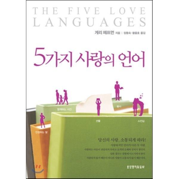 (중고)5가지 사랑의 언어  게리 채프먼 상품이미지