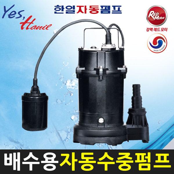 IP-217-F 배수용 자동 1/6HP 한일 일반 소형 수중펌프 상품이미지