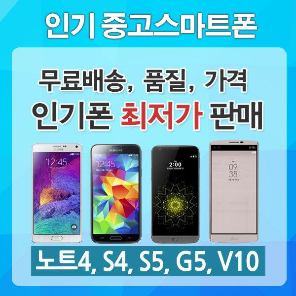 중고폰 갤럭시S5/S4/노트4/G4/G5 중고스마트폰 공기계 상품이미지