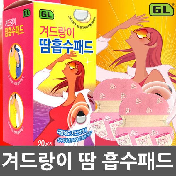 겨드랑이땀흡수패드 20pcs(10팩) 1통/땀패드/흡수패드 상품이미지