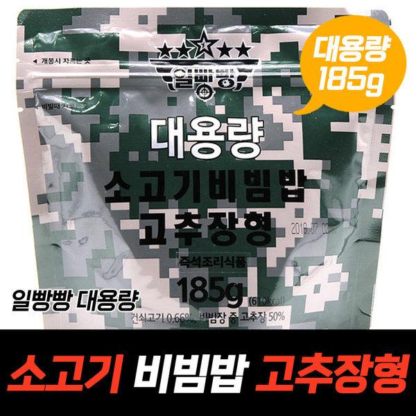 대용량/전투식량/즉석비빔밥/비상식량/간편식사 상품이미지