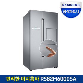 인증점M 삼성전자 RS82M6000SA 양문형냉장고 무료배송