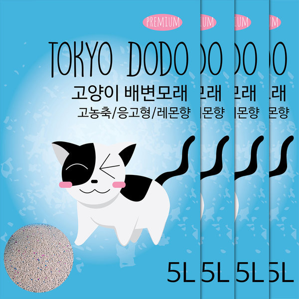 고양이용품 고양이모래 벤토나이트모래 (5L X 4봉) 상품이미지