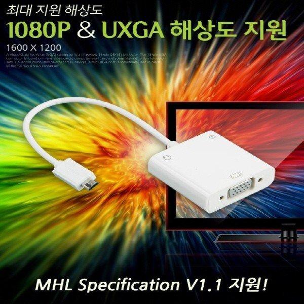 스마트폰 미러링 MHL케이블 TO VGA 미라캐스트 TV연결 상품이미지