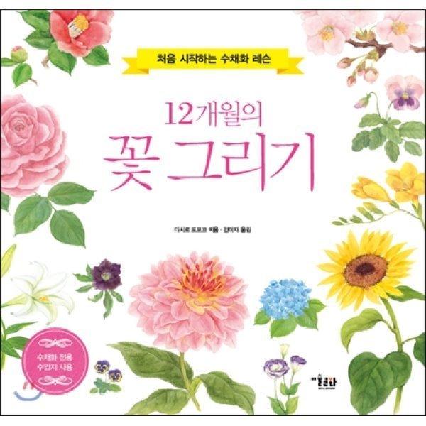 12개월의 꽃 그리기 : 처음 시작하는 수채화 레슨  다시로 도모코 상품이미지