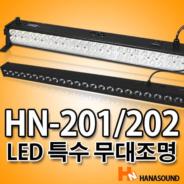 LED HN-201 / HN-202 워시 특수조명 무대조명 상품이미지