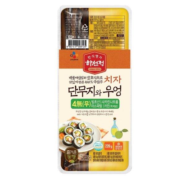 씨제이 하선정치자단무지와우엉 220G 상품이미지