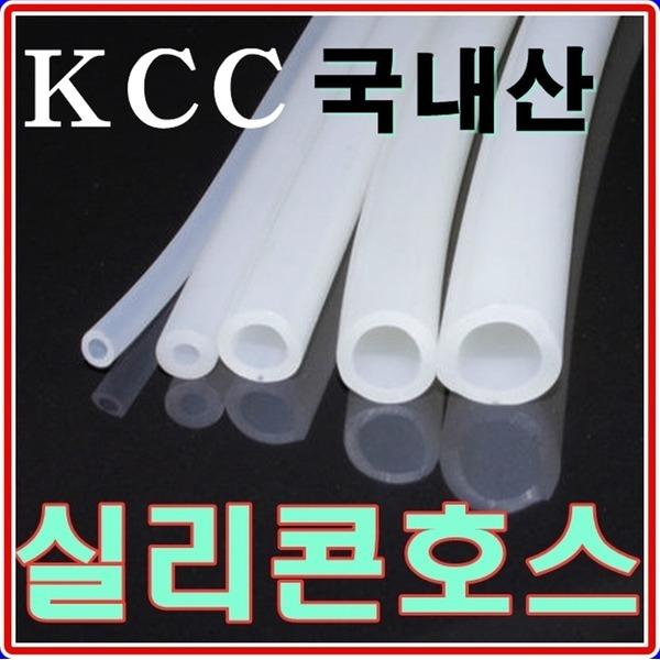 국산 KCC 실리콘호스 의료용 식품용무독성 내열250도 상품이미지