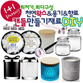 1+1소이왁스/캔들향초/재료만들기/우드/향료/diy/심지