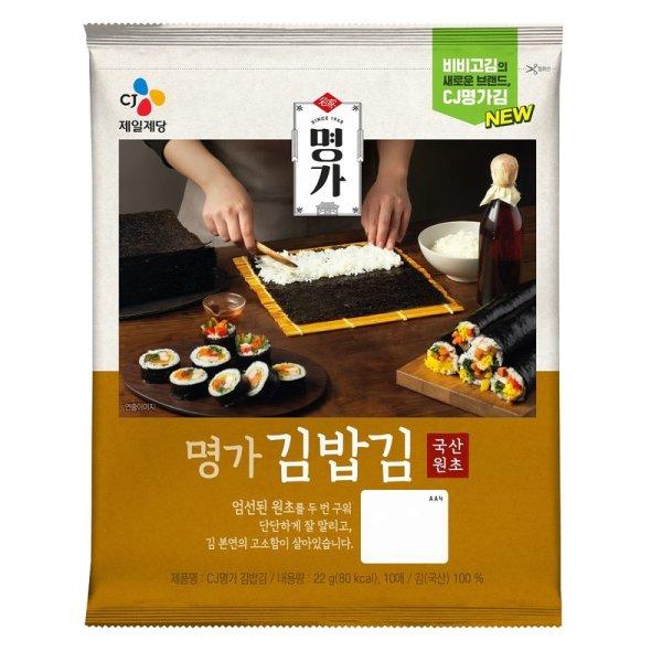 (행사상품)CJ_비비고 김밥김10매_20G 상품이미지