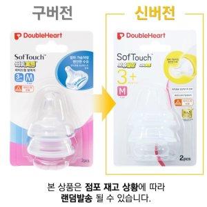 [홈플러스]유한킴벌리_더블하트모유실감젖꼭지M_2P