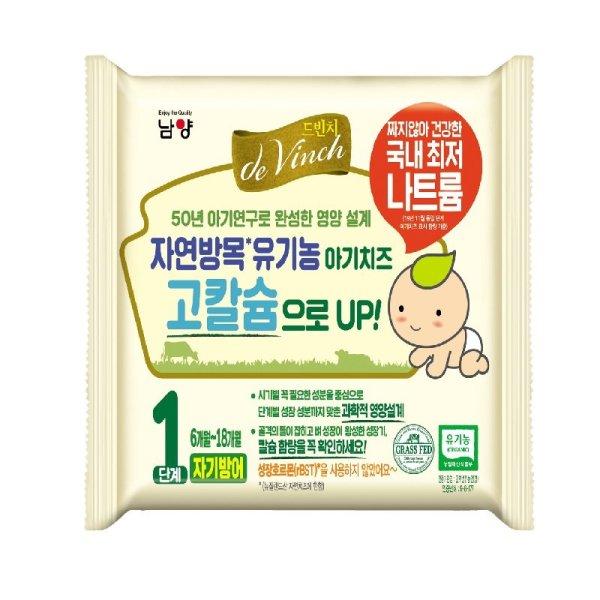 남양 유기농시작부터아기치즈 180G 상품이미지