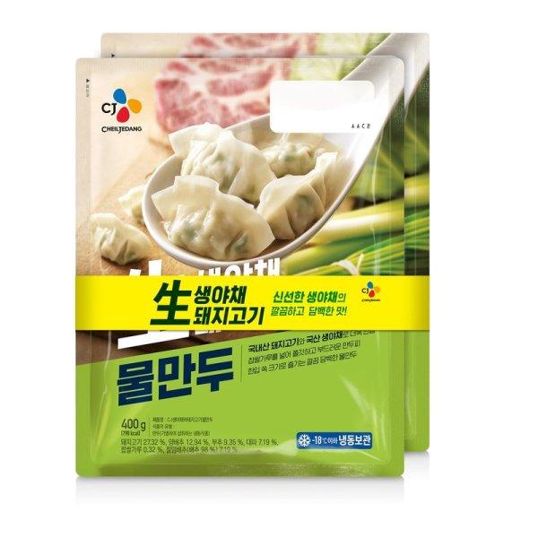 씨제이 생야채와돼지고기물만두 400Gx2 상품이미지
