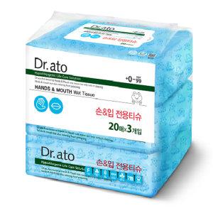 [닥터아토]보령_닥터아토손 입전용티슈 휴대용 _20매x3입