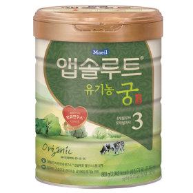 매일유업_앱솔루트분유유기농궁3단계_800G