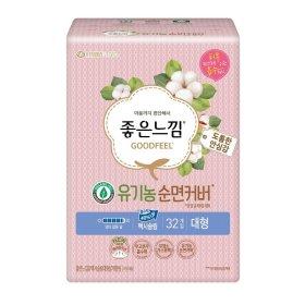 (2+1)(생리대)유한킴벌리_좋은느낌유기농순면맥시슬림날개_대형32매
