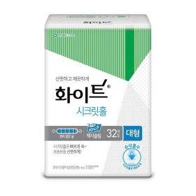(생리대)유한킴벌리_화이트시크릿홀맥시슬림날개_대형32매