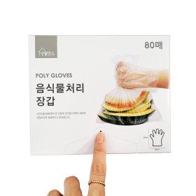 천원 음식물처리용위생장갑_80매입