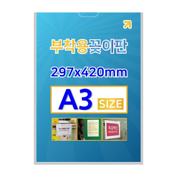 A3 부착용꽂이판 아크릴꽂이 자석프레임 포켓패드 pop 상품이미지