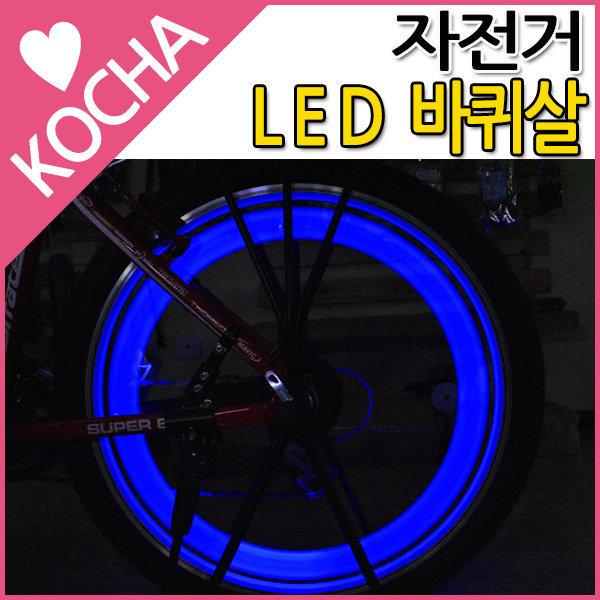 코차 자전거 바퀴살 LED 야간전조등 투어 안전등 상품이미지