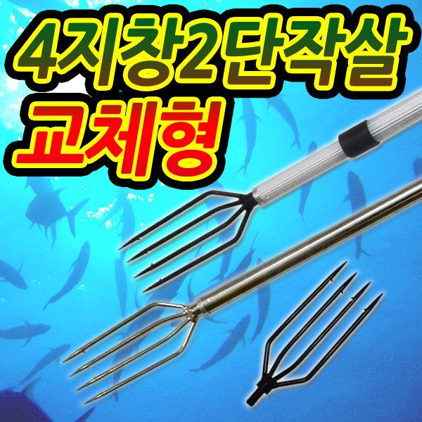 4지창 낚시 작살 민물 바다 총 촉 용품 고무줄 통발 상품이미지