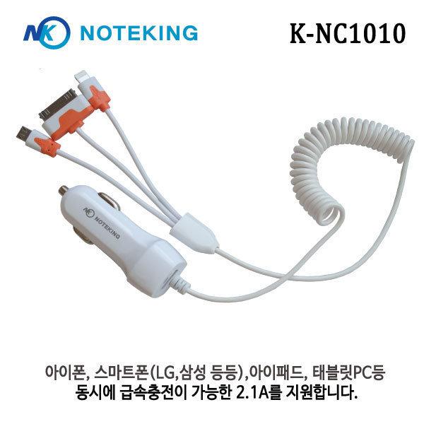 차량용 핸드폰 충전기 K-NC1010 5V 2.1A 12~24V 겸용 상품이미지