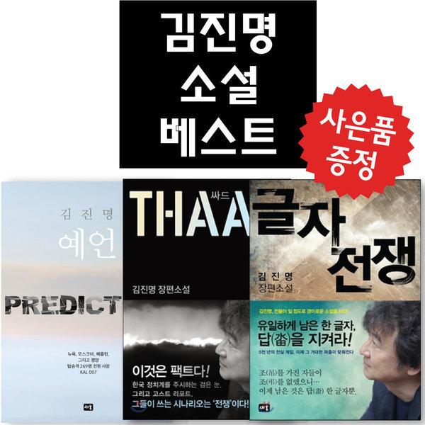 미니다이어리+볼펜 증정/글자전쟁+싸드+예언/3권세트/THAAD/김진명/한국소설 상품이미지