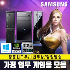 중고컴퓨터 본체 인텔i5 신품SSD 업무 가정 게임 윈10