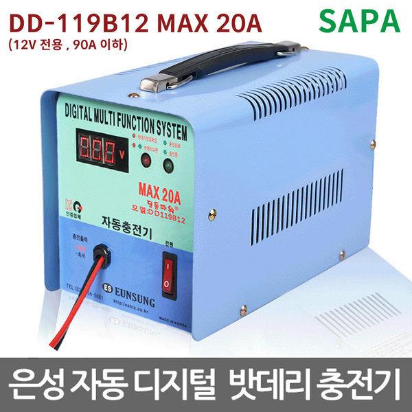 딩동/은성 디지털 밧데리 충전기 20A 12V 전용 상품이미지