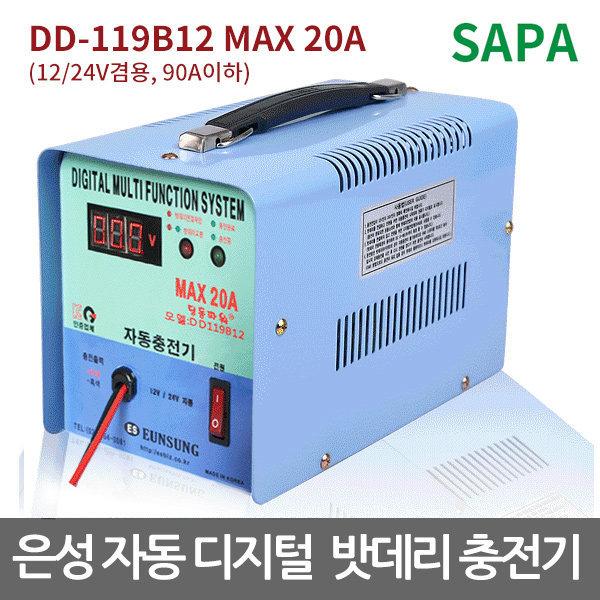 딩동 은성 DD-119B12 MAX20A 밧데리 급속 충전기 선택 상품이미지