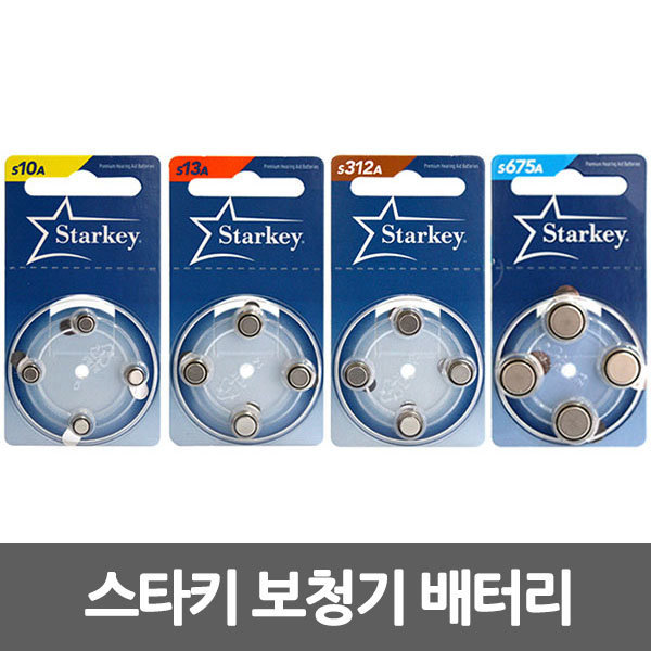 스타키 보청기 배터리 1통(40알) S10/S13/S312/S675 상품이미지