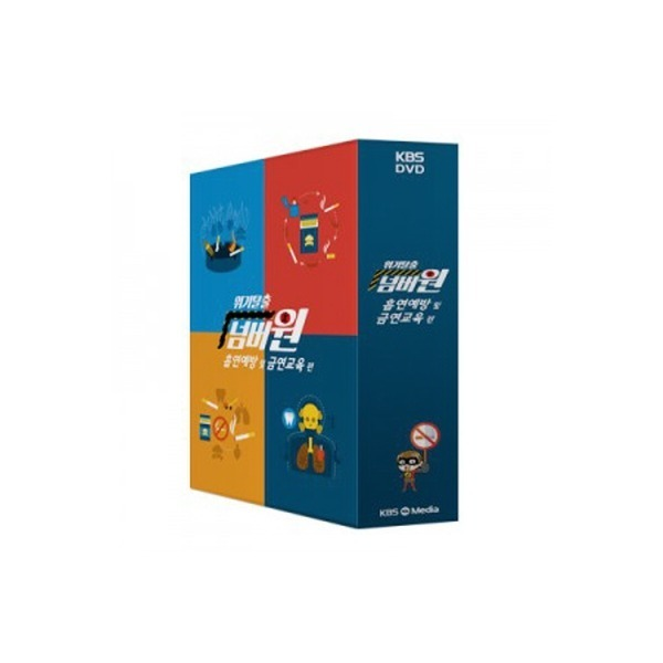 DVD  KBS위기탈출넘버원-흡연예방 및 금연교육편 상품이미지
