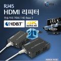 Coms HDMI 리피터(RJ45)70M(HD BaseT)울트라HD 4K지원