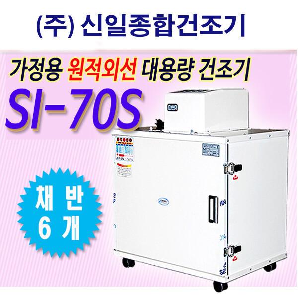(주)신일종합건조기 SI-70S 원적외선 고추건조기 상품이미지