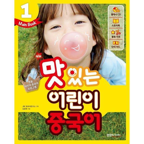 NEW 맛있는 어린이 중국어 1 메인북  김윤희 상품이미지