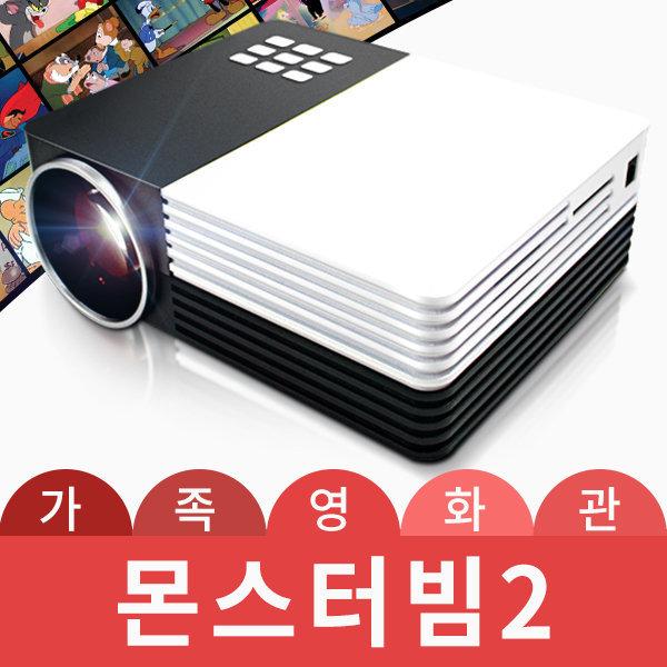 몬스터빔2 LED 미니빔프로젝터/휴대용/스마트폰미러링 상품이미지