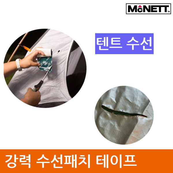 에어매트 수선 수리 패치 테이프 텐트 천막 타프 매트 상품이미지