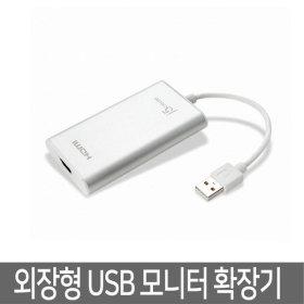 이지넷 NEXT-JUA250 USB to HDMI 디스플레이 어댑터