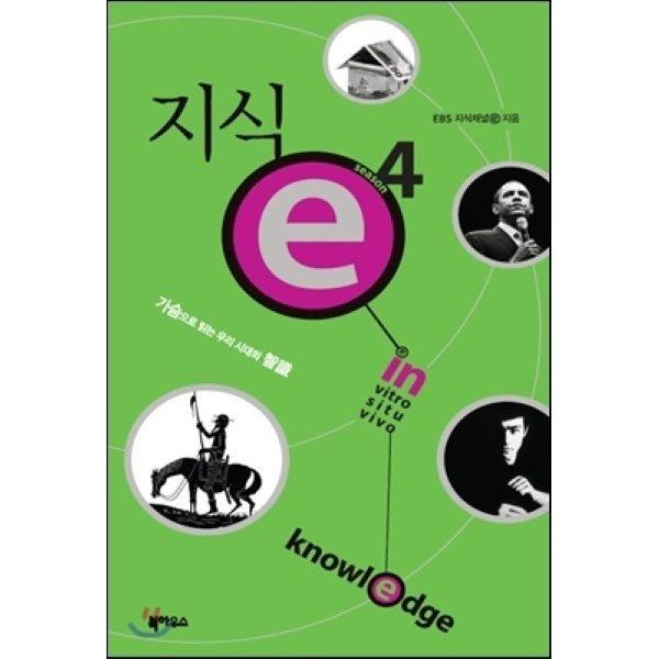 (중고)지식 e 4 : 가슴으로 읽는 우리 시대의 지식  EBS 지식채널 e 상품이미지