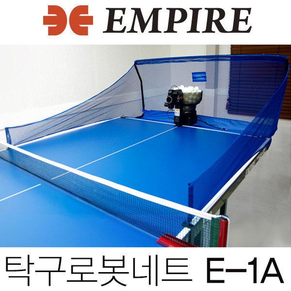 탁구로봇네트 E-1A 탁구망 그물망 상품이미지